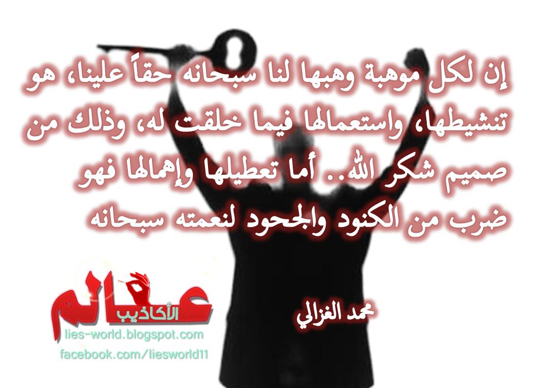 من أقوال الشيخ محمد الغزالي رحمه الله عالم الأكاذيب Content Writing Tech Company Logos Blog