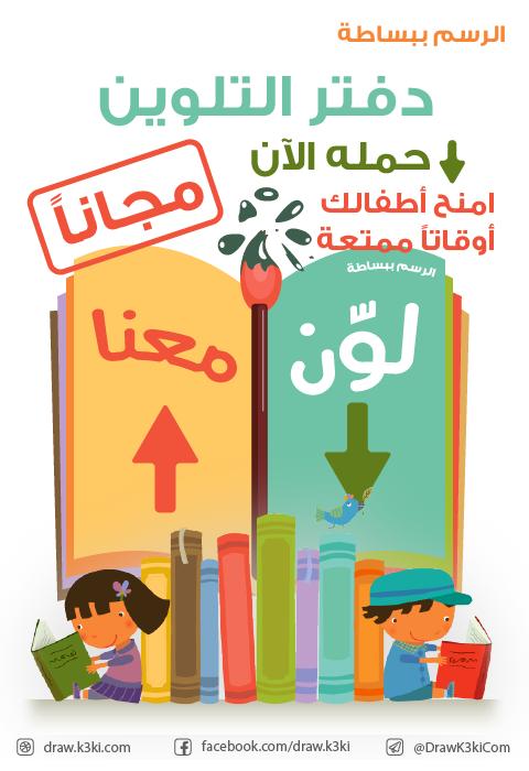 دفتر تلوين مجاني لأطفالك الصغار حم ل دفتر لو ن معنا من موقع تعلم الرسم ببساطة وامنح أطفالك أوقاتا ممتعة Projects To Try Gaming Logos Education