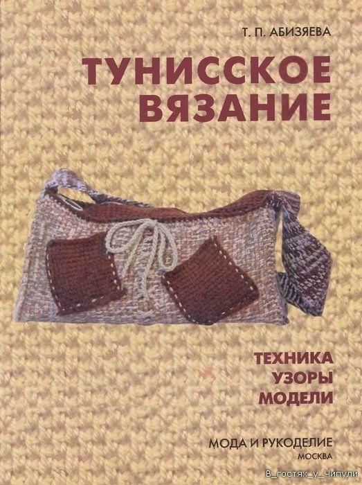 Книга тунисское вязание крючком скачать бесплатно