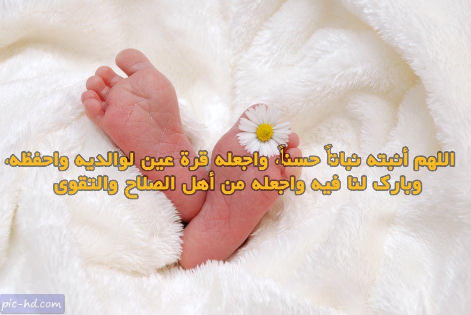 صور تهنئة بالمولود الجديد عبارات تهنئة بالمولود مكتوبة علي صور New Baby Products Baby Announcement Baby