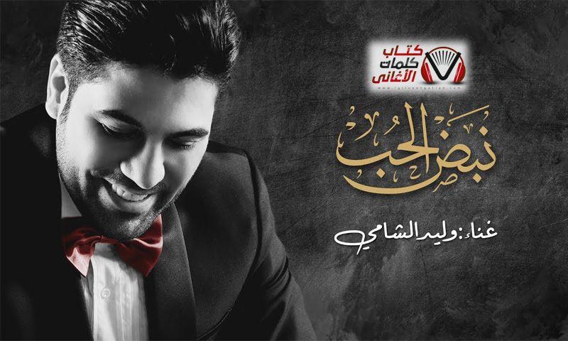 كلمات اغنية نبض الحب وليد الشامي Movie Posters Movies Poster