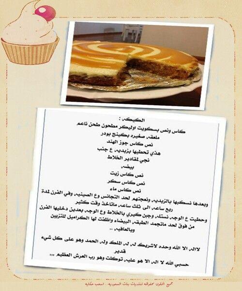 حلويات حلا حلو تشيز كيك كيكه حلى صواني وصفات مصورة Food Breakfast Sweet