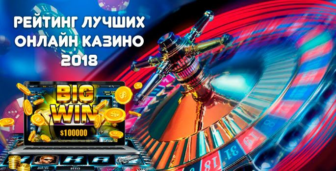 Лицензионные онлайн казино с хорошей отдачей