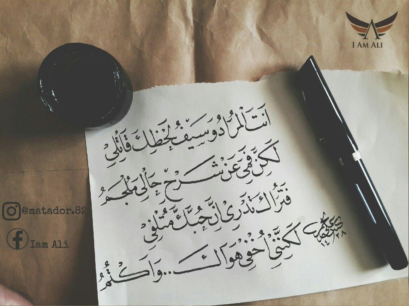 انت المراد و سيف لحظك قاتلي خطي نسخ اقتباسات العراق Quotes Arabic Words Tu Me Manques