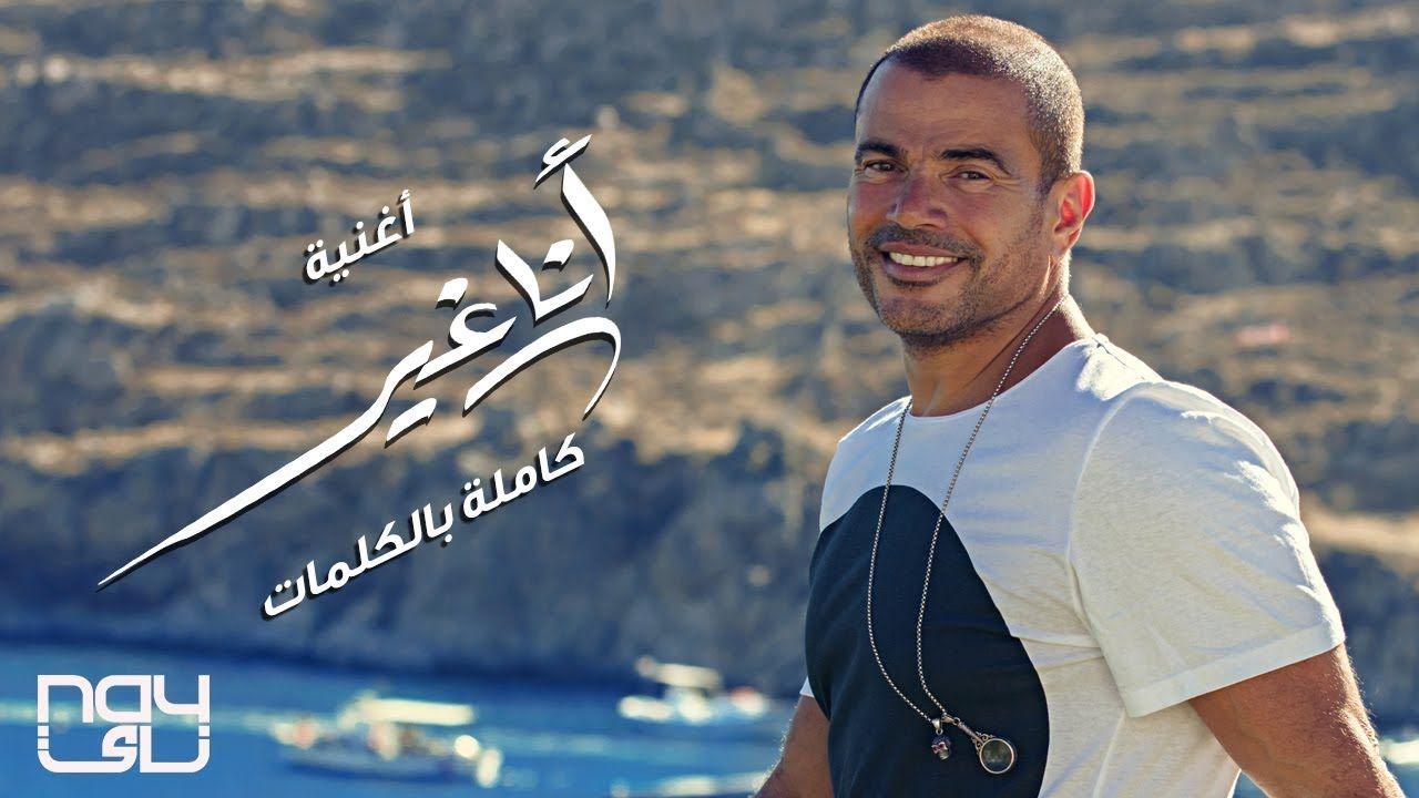 Amr Diab Ana Gheir عمرو دياب أنا غير Songs Fictional Characters Art Inspiration