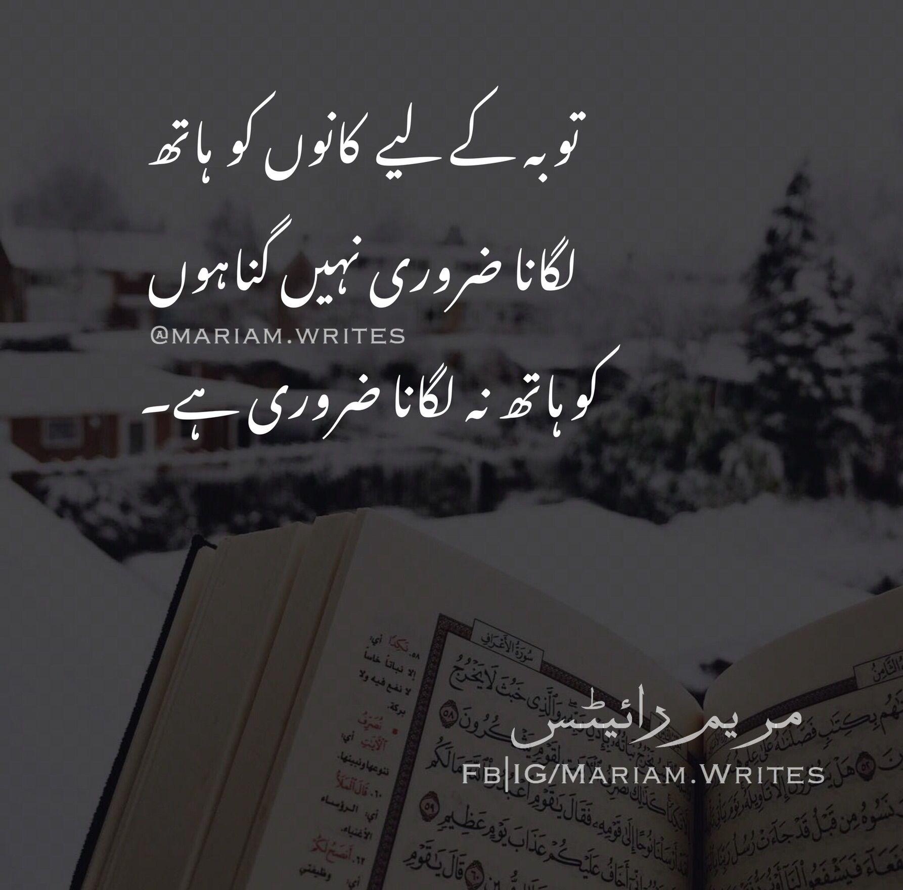 Pin by Mariam 💕 on Urdu poetry/ghazal/etc by me