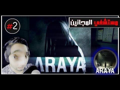 Just Posted اقوى لعبة رعب في العالم حلقت شعري بنص الفيديو 2 لعبة Araya Https Youtube Com Watch V R8 Xv8rahkc Darth Vader Darth Fictional Characters