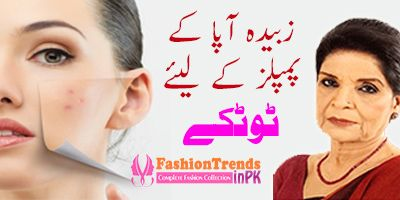 Zubaida Apa Totkay Pimples Remove Tips In Urdu At Home Beauty