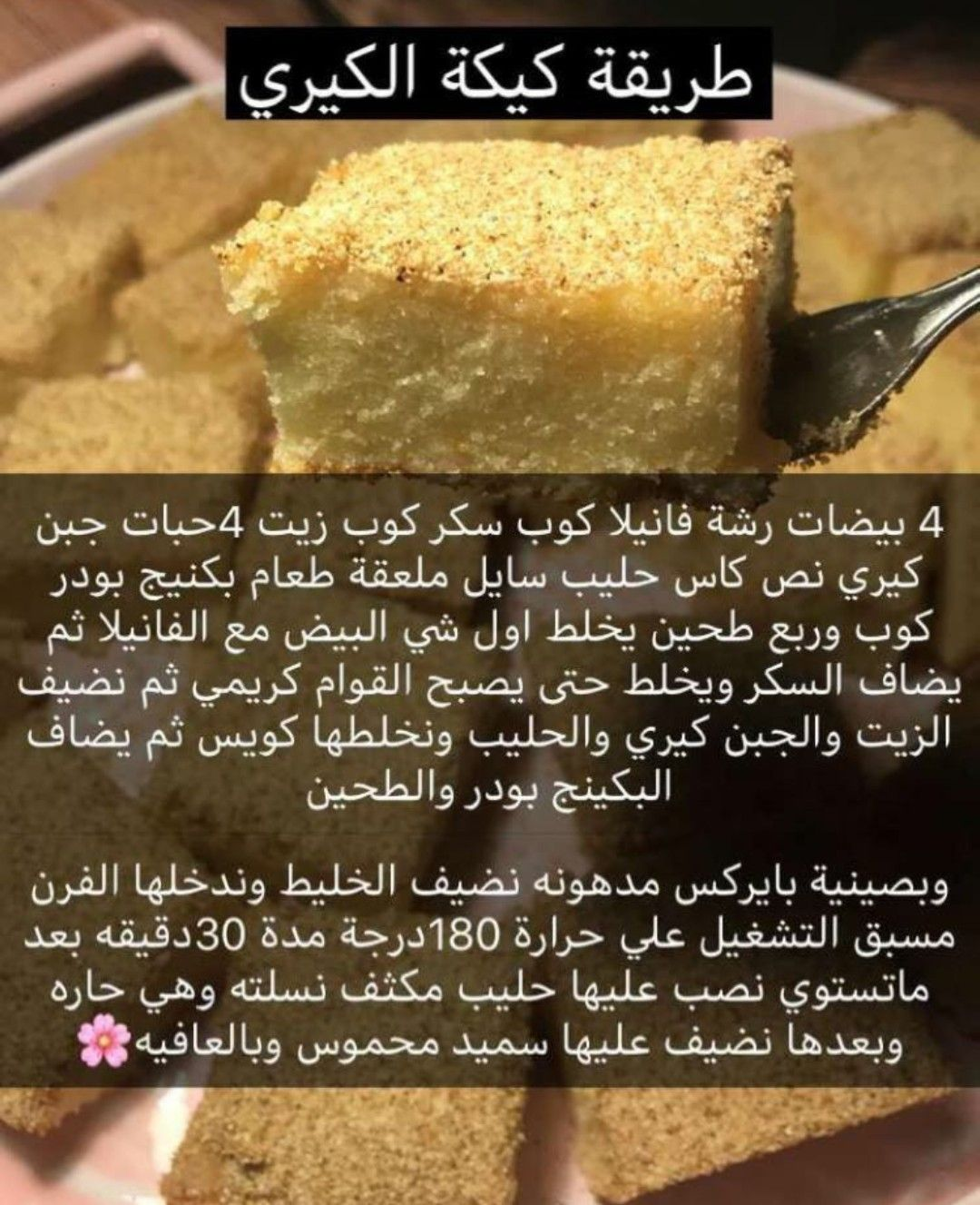 كيكه الكيري Food Drinks Dessert Dessert Recipes Sweets Recipes