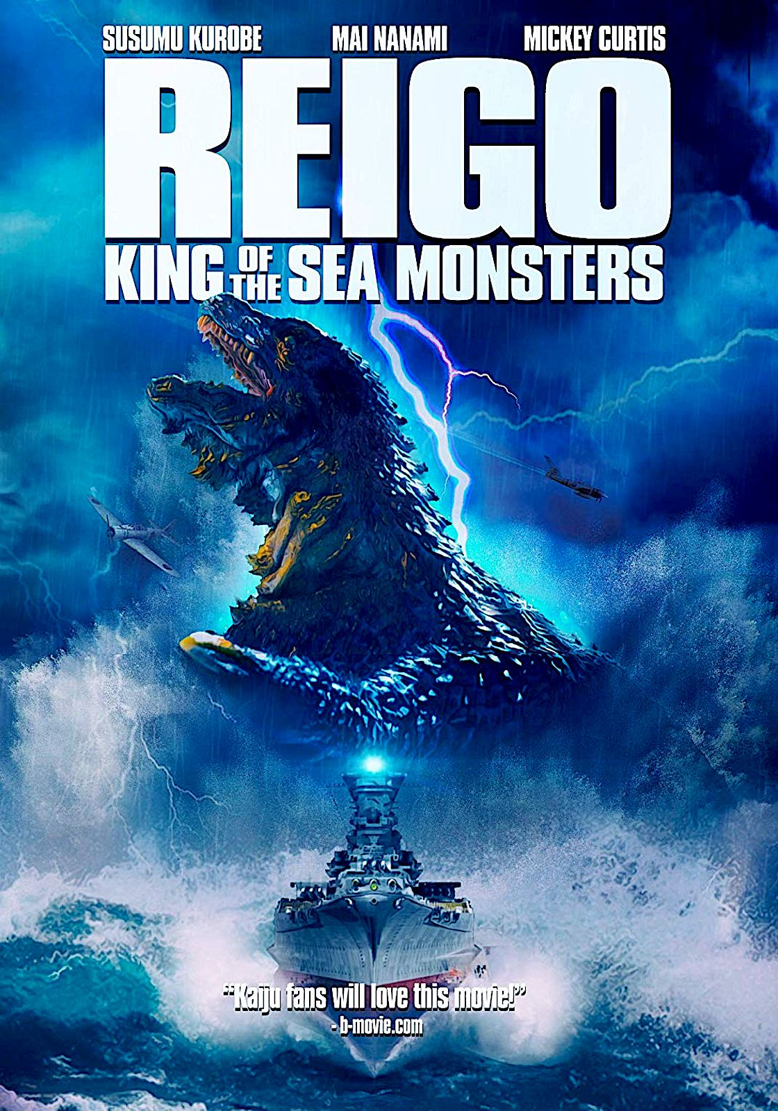 REIGO: KING OF THE SEA MONSTERS DVD (SRS CINEMA) | Upcoming horror movies. Classic horror movies. Movie monsters