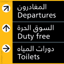 Image Result For Arabic Signage Learnarabic Learn Arabic Online Learning Arabic Learn Arabic Language