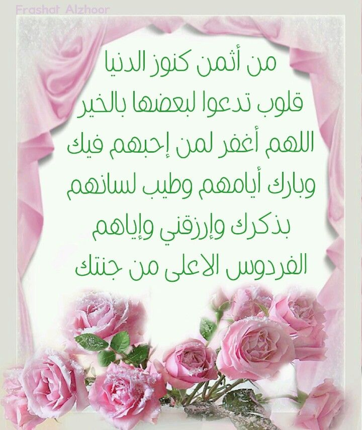 اجمل دعاء للاحبة Islamic Messages Greetings Islam