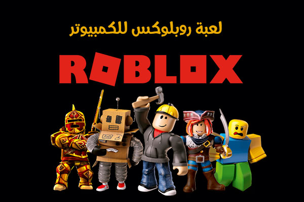 تحميل لعبة Roblox للكمبيوتر مجانا لعبة روبلوكس رابط مباشر 2020 مع شرح لعبة Roblox Comic Book Cover Comic Books Book Cover