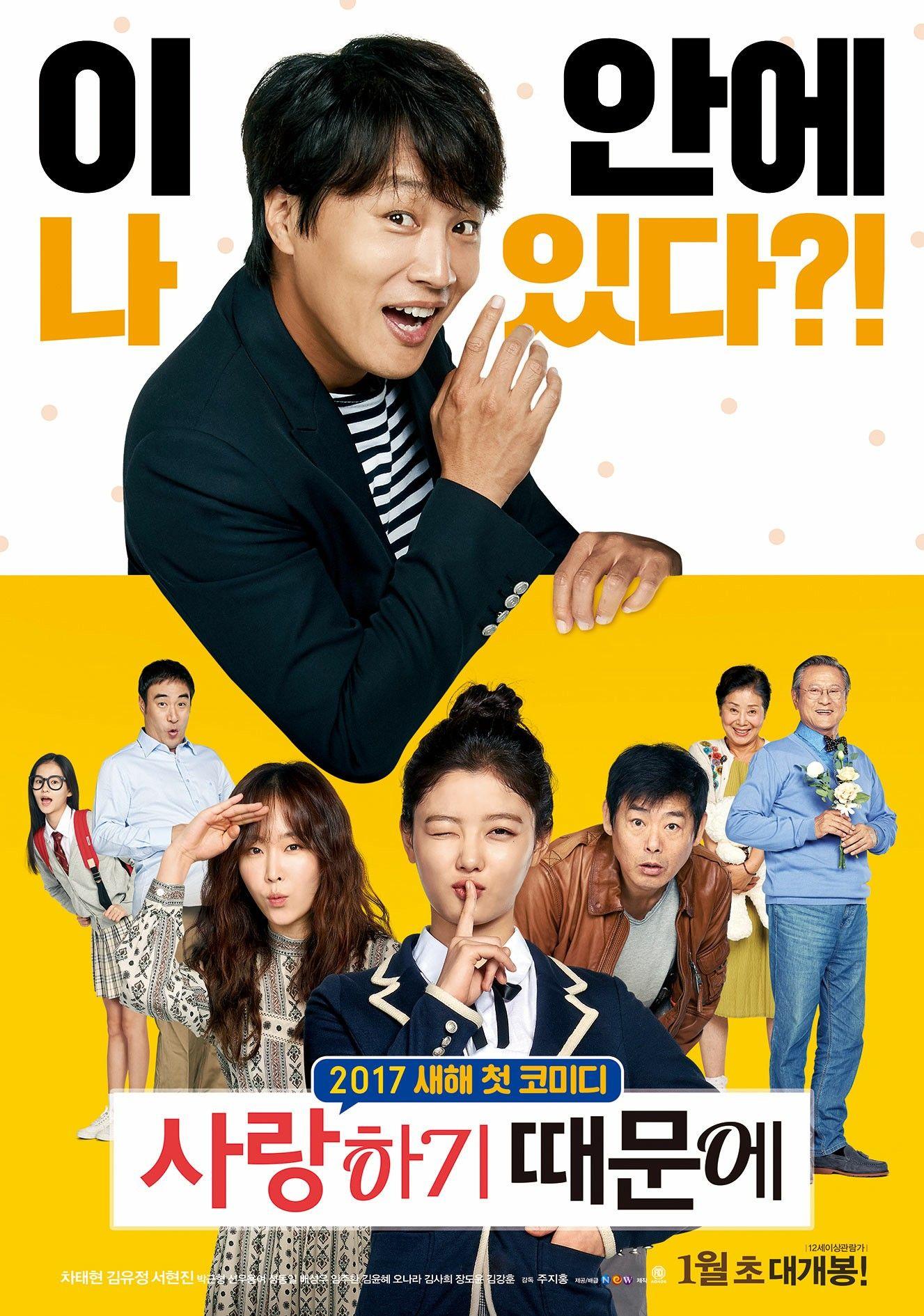 📺Best of Viu Korean Movies - Because I Love You