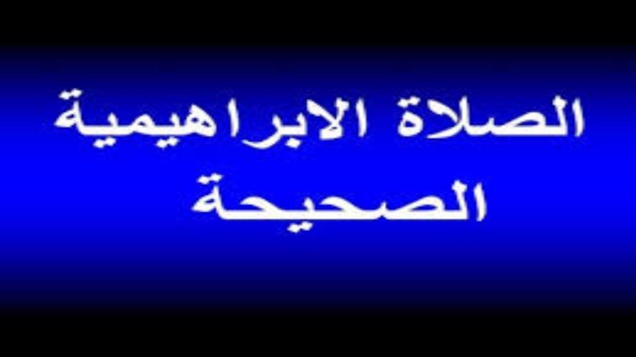 Adkar Attahiyat Learn A Salat Al Ibrahimiya Attahiyat Full Surah Attahiyat Learning Salat Islam