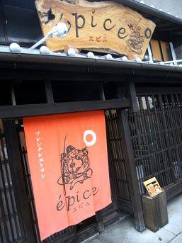 京都の築100年以上という町家を改装した、フレンチのエピス 09021709.jpg