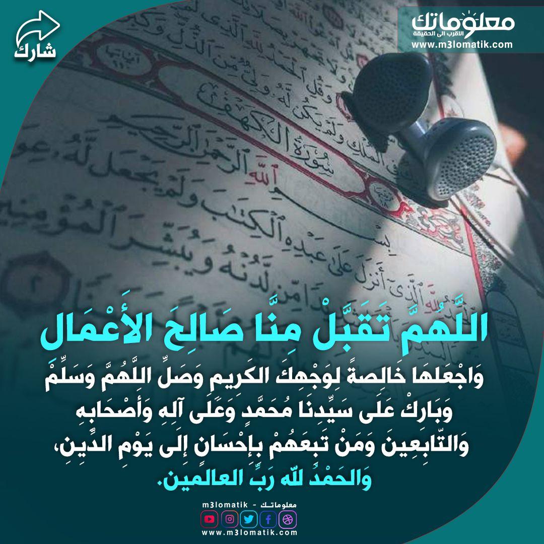 Pin By 3bq On دعاء و ذكر Ramadan Greetings Ramadan Ramadan Kareem