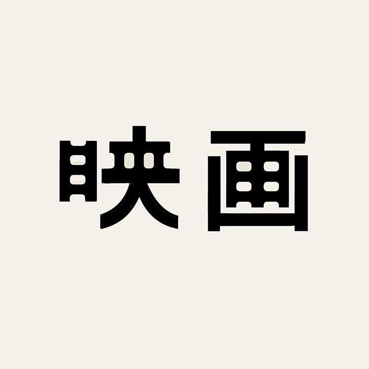 Instagram 上的 文字の観察 昨日の文字 12月1日は映画の日 普通ぽいけど違和感ある感じ フィルムの左右の部分の形を取り入れてます タイポグラフィ フォント グラフィックデザイン 文字デザイン Typography G レタリングデザイン ロゴデザイン