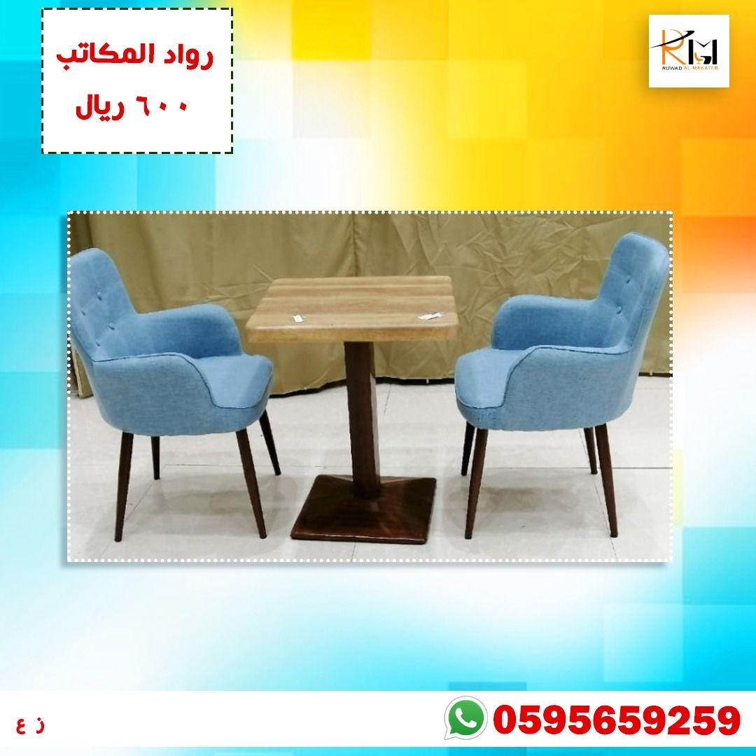 طاولة للطعام اجدد موديل لون ازرق Home Decor Dining Chairs Decor