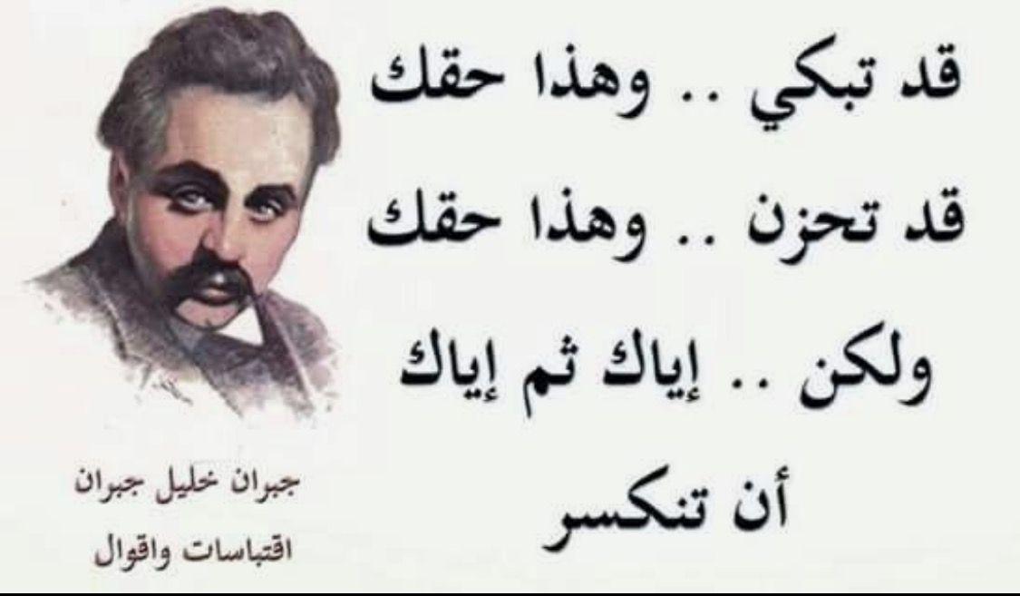 جبران خليل جبران Quote Within A Quote Kahlil Gibran Quotes Celebration Quotes