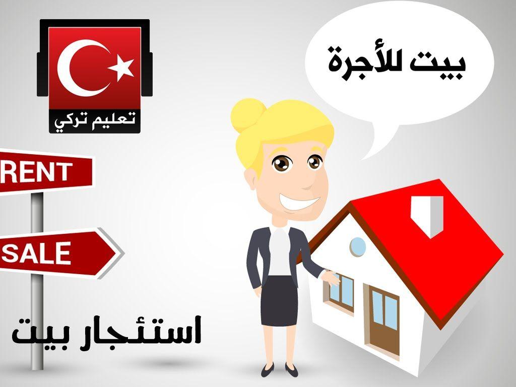 تعليم تركي كيف تستأجر بيت مع الترجمة العربية والتركية