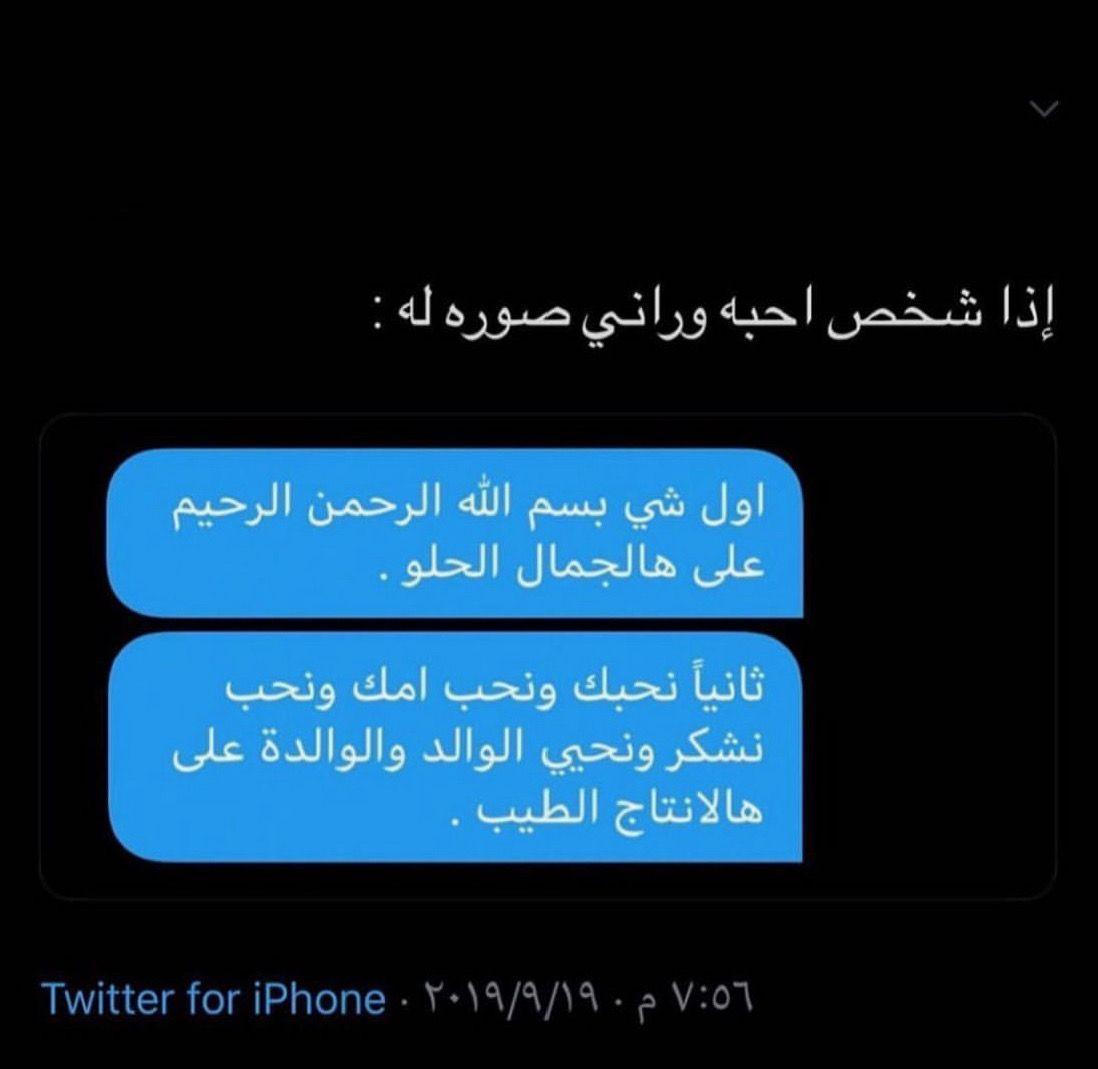 ايوهه Funny Study Quotes Funny Arabic Quotes Movie Quotes Funny