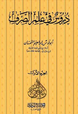 دروس في علم الصرف أبو أوس إبراهيم الشمسان Pdf Books Pdf Books Novelty Sign