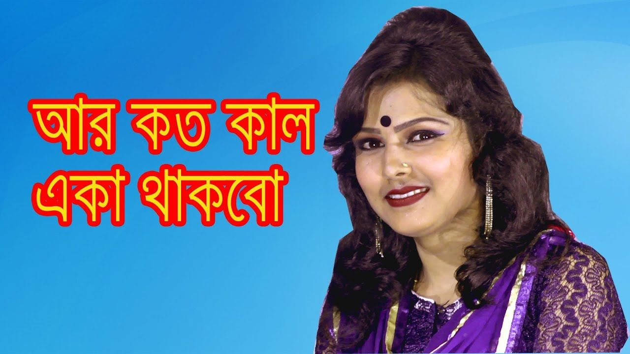 Aar Koto Raat Eka Thakbo |bengali video song| best bangla song