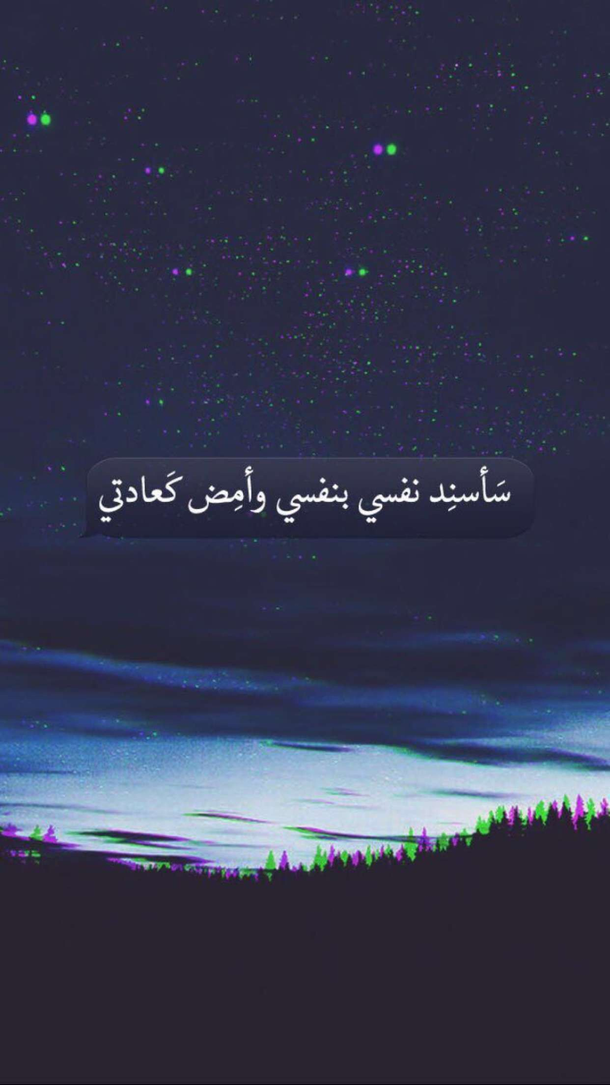 Pin By Neno Hoshemoto On Arabic Quotes Nice Inspirational Quotes Cool Words Sweet Words