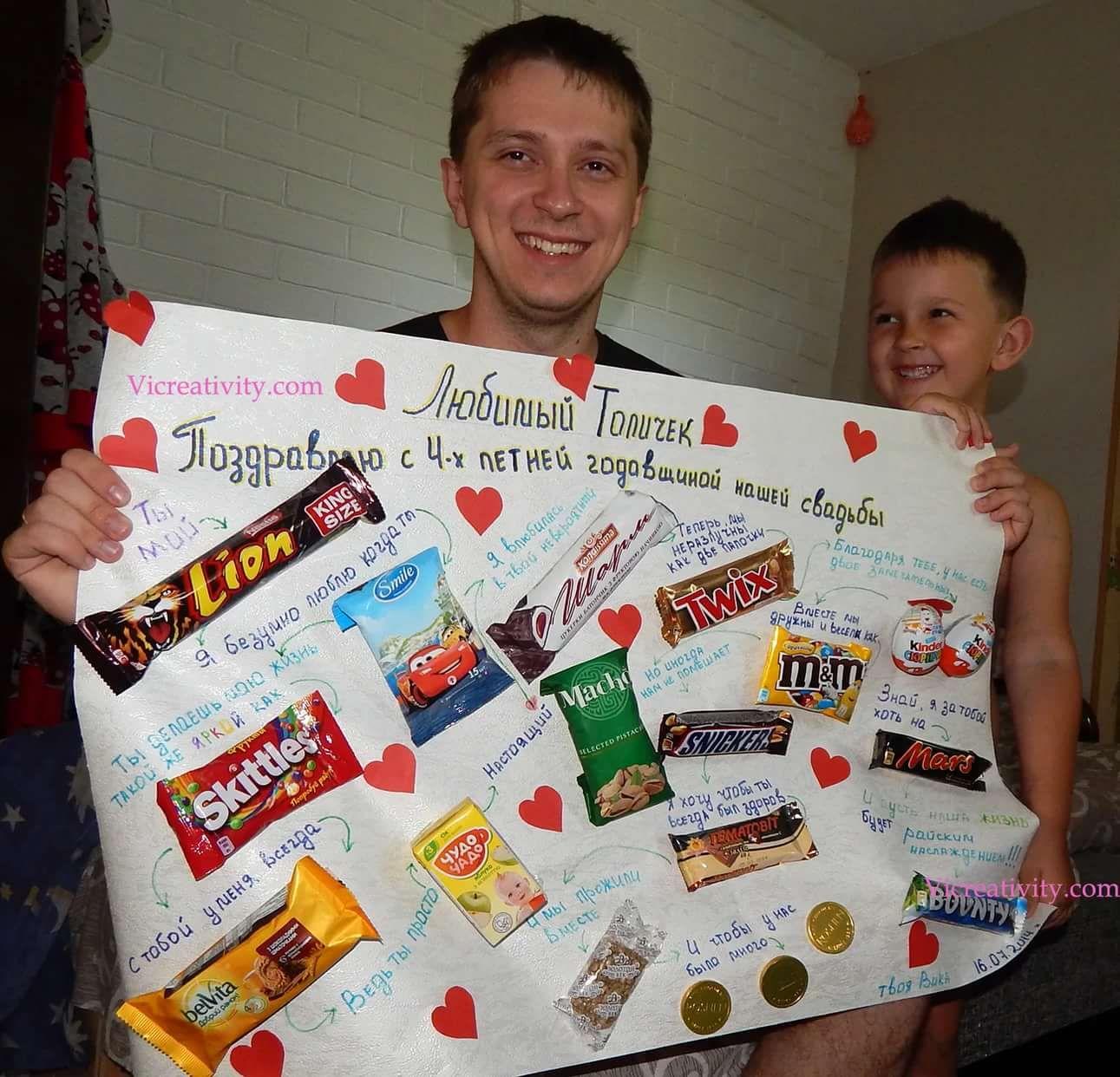 Поздравления плакат из сладостей на день рождения фото 196