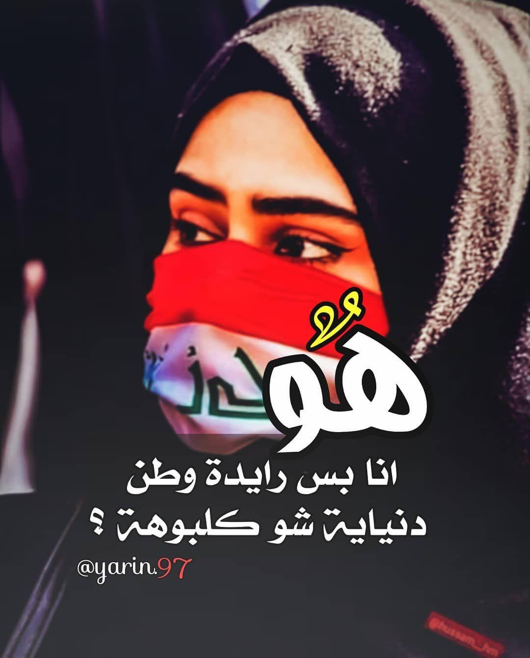 Pin By Rania On وطن Iraq Arabic Funny Iraqi People Love Quotes