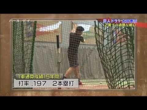 TBS「バース・デイ」では「未完の大器 大田泰示 24歳このままでは終われない・・・」 | 筋肉バカドットコム ~ 筋肉から派生するあらゆるコンテンツを楽しむ総合メディアポータルサイト ~