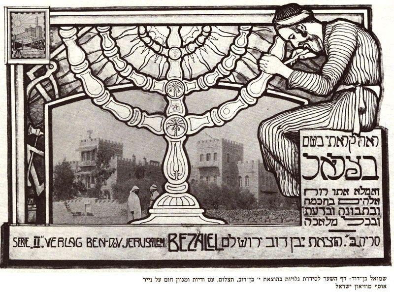 שמואל בן-דוד