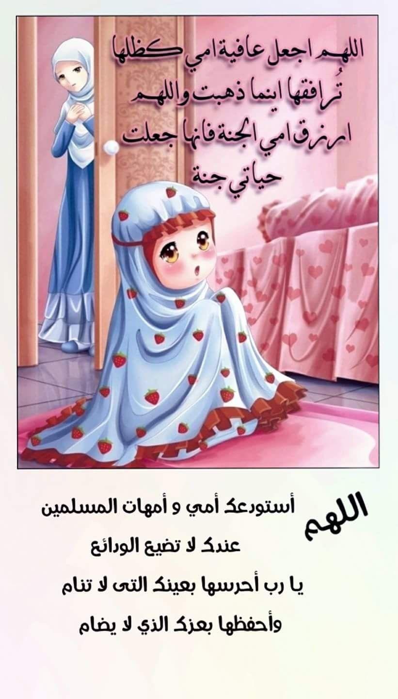 اللهــــم أســـتودعك أمـي وأمهــات المســلمين عنــدك لا تضيــع الودائــع يـــا رب أحرســها بعينــك ا Aurora Sleeping Beauty Jumma Mubarak Images Mom And Dad