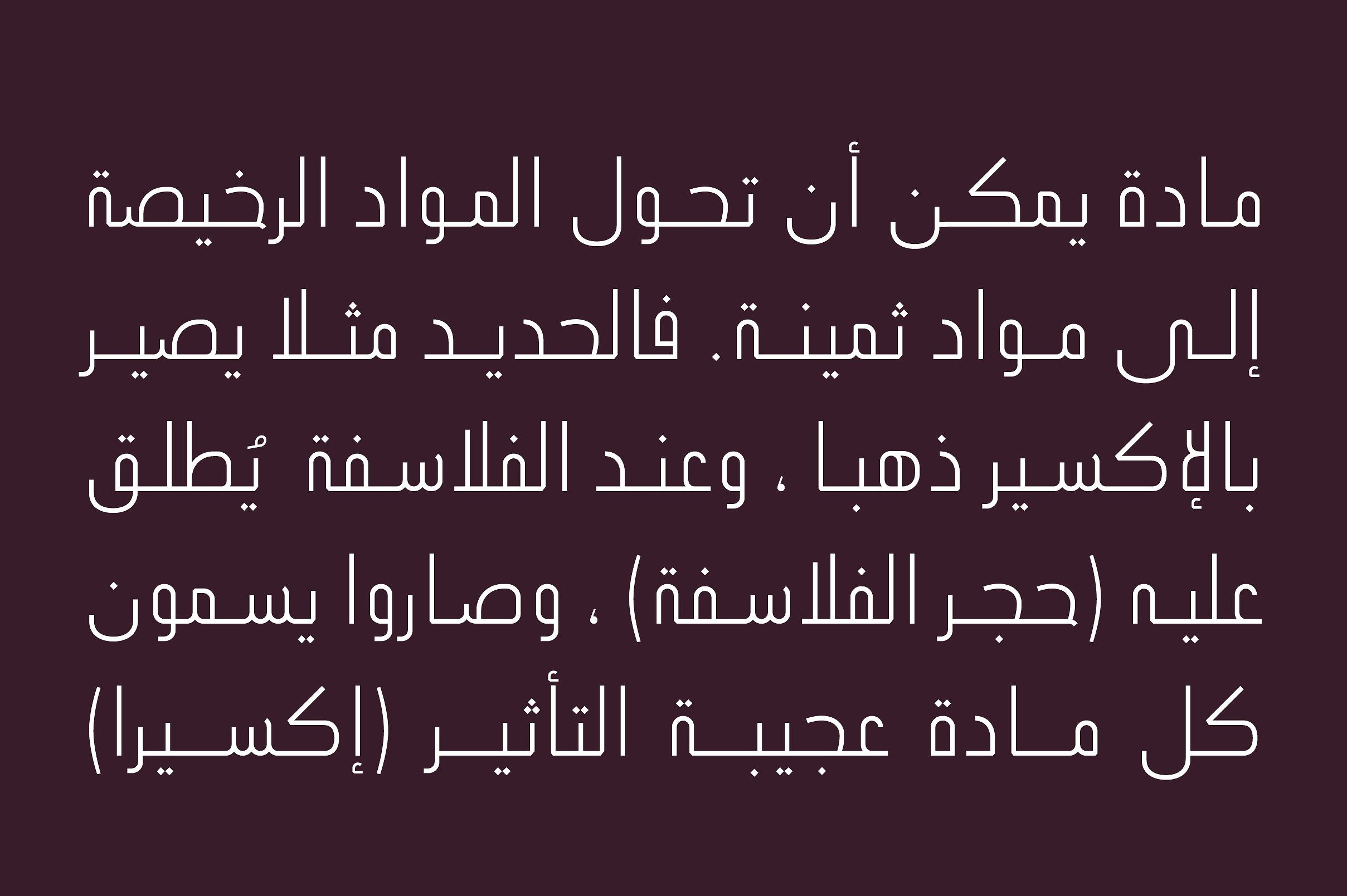 Download Ikseer - Arabic Typeface by Mostafa El Abasiry on ...