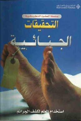 تحميل كتاب التحقيقات الجنائية استخدام العلم لكشف الجرائم Pdf لـ براين آينس Arabic Books Pdf Books Reading Download Books