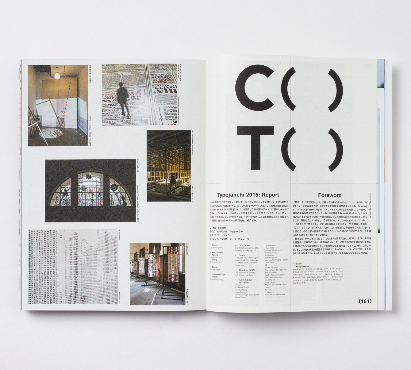 editorial design for Typojanchi 2015: Report, special section of ...