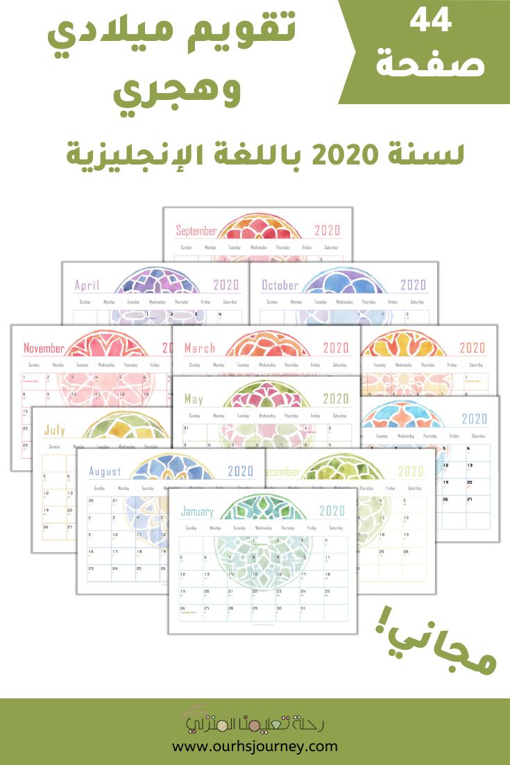 تقويم ميلادي لسنة 2020 باللغة الإنجليزية مجاني Free Educational Printables Educational Printables Homeschool Resources
