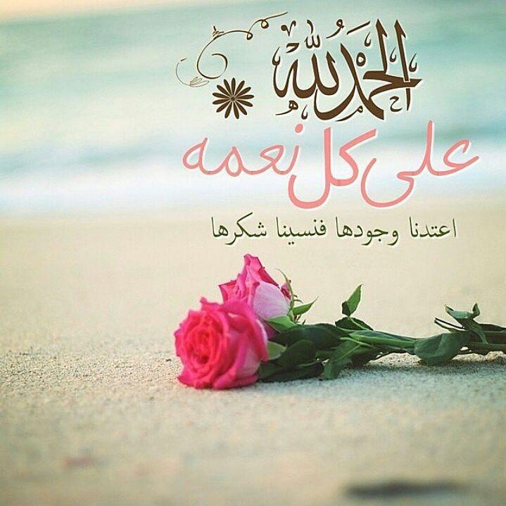 صور الحمد لله على النعمة 2017 عالم الصور Good Morning Arabic Love Flowers Place Card Holders