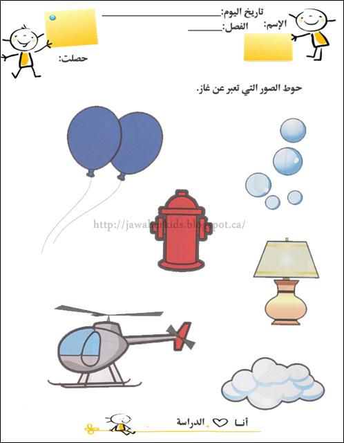 موقع يهتم بتعليم و تربية الطفل المسلم Learning Arabic Blog Blog Posts