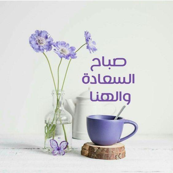 صباح السعادة والهنا Good Morning Greetings Good Morning Coffee Gif Good Night Messages