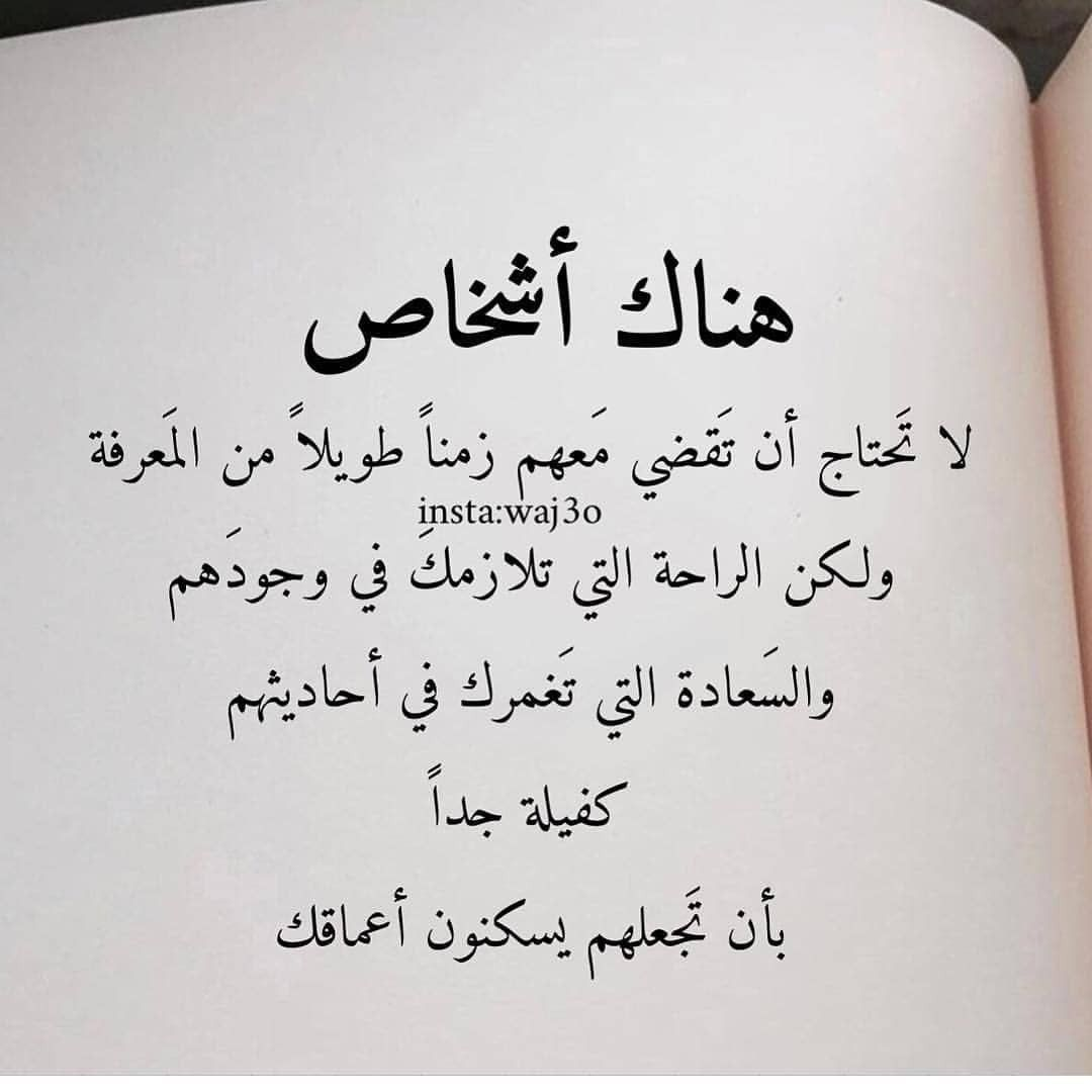 Pin By Sheyma Shemo On كلمات Words Quotes Feelings Words Book Quotes