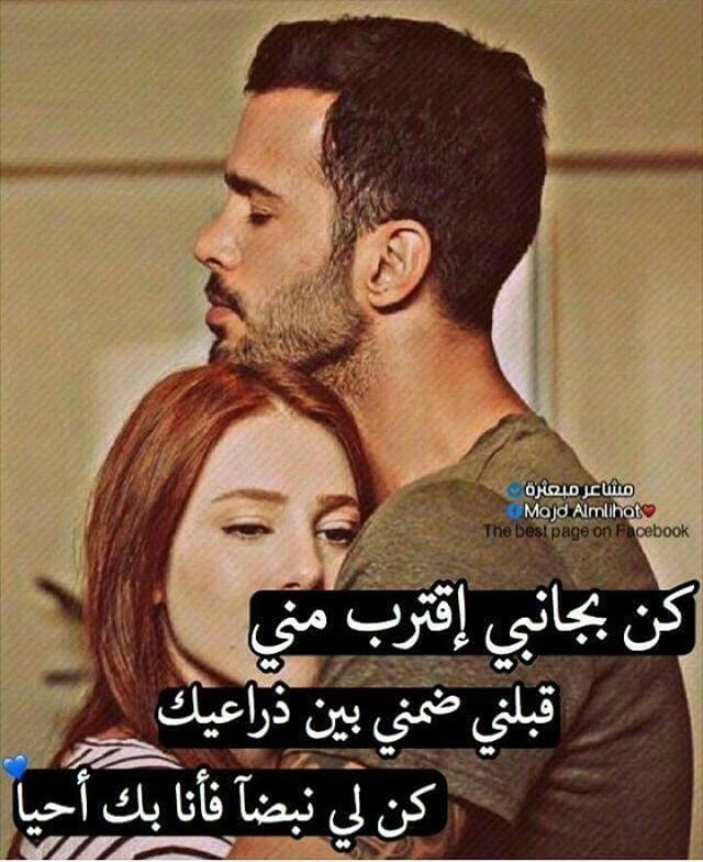 حياتي انت Love Words Morning Love Quotes Arabic Love Quotes