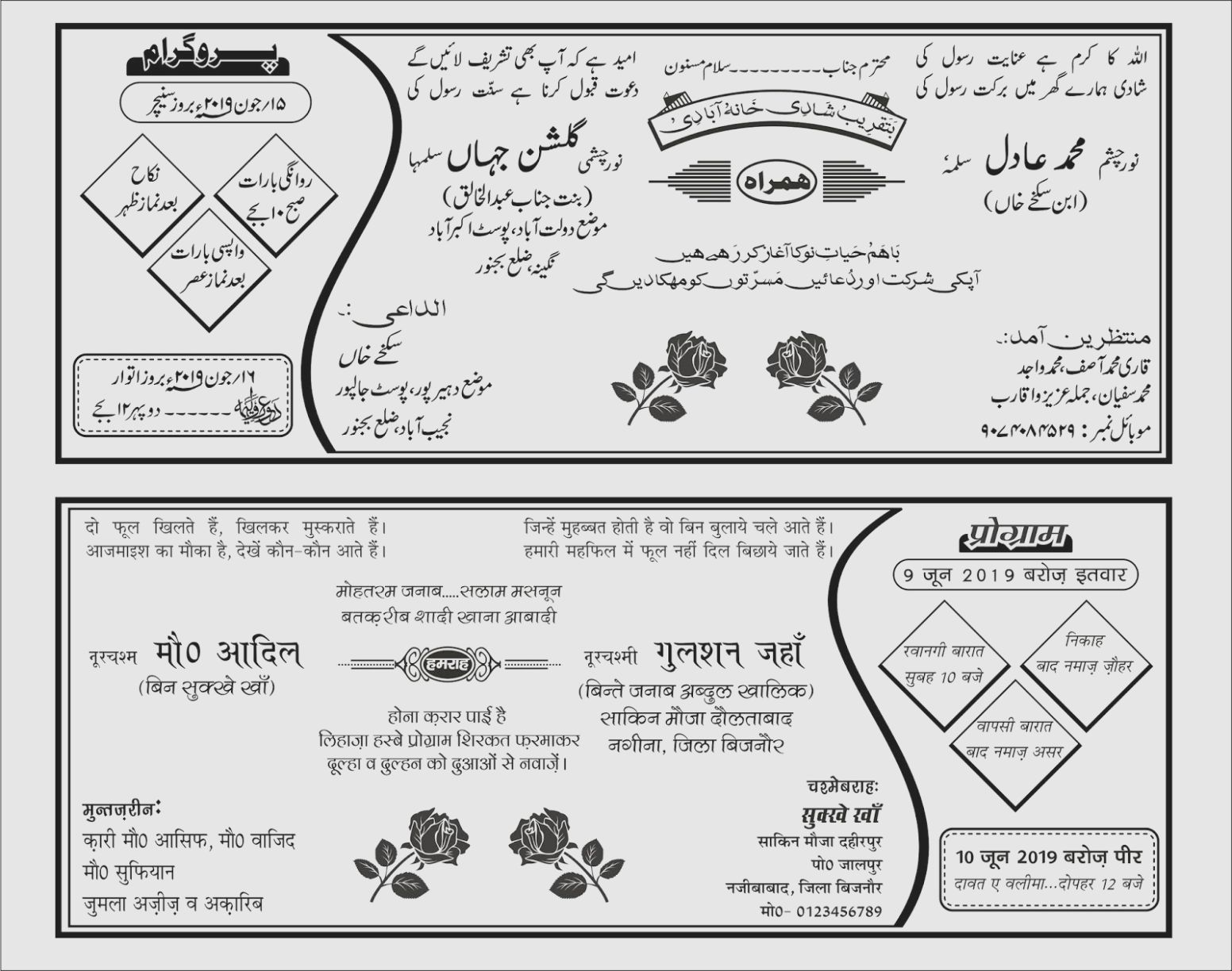 9 Urdu Marriage Card Matter Shadi Card Marriage Invitation Card Format Marriage Cards