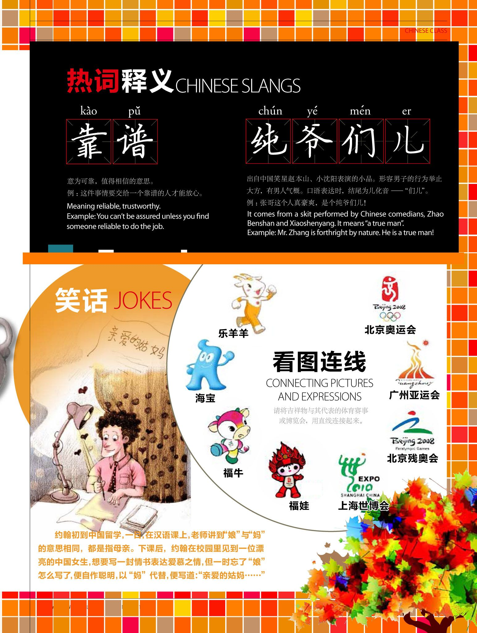 Chinese Class 10 Crossword Fun Idioms Jokes