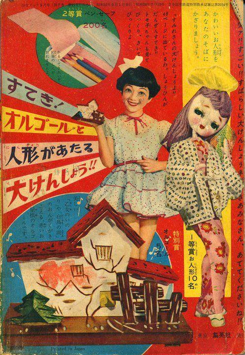 Retro Japan Japanese Illustration Japanese Graphic Design Japanese Poster