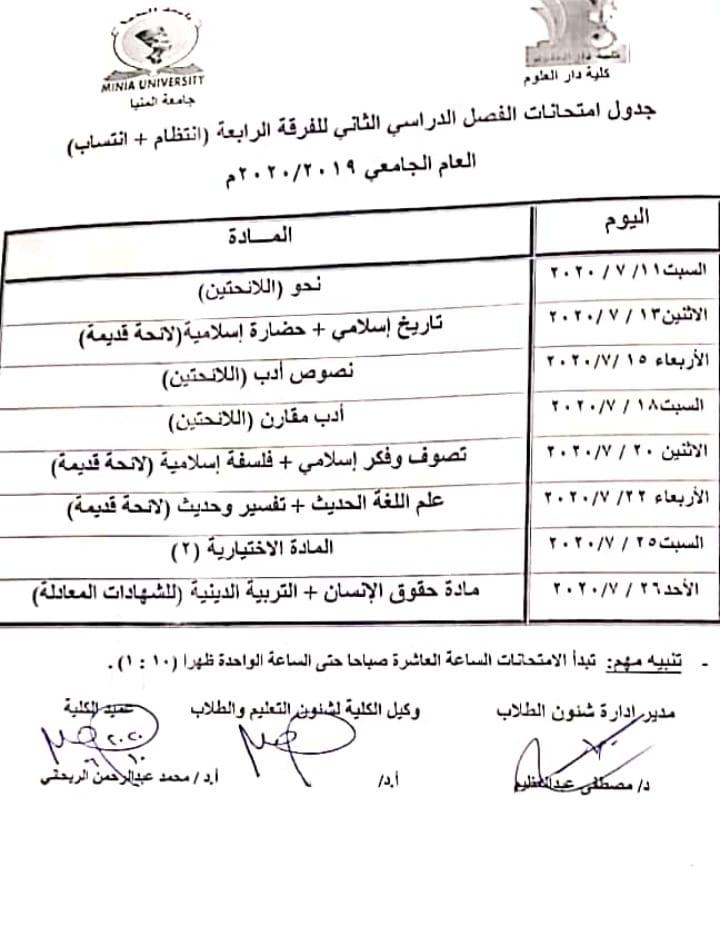Arwa جدول امتحانات الفرقة الرابعة دار العلوم جامعة المنيا 2020م Sheet Music Music U I