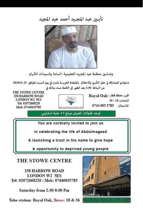 دعوة لحضور تدشين منظمة عبدالمجيد التعليمية الخيرية بلندن