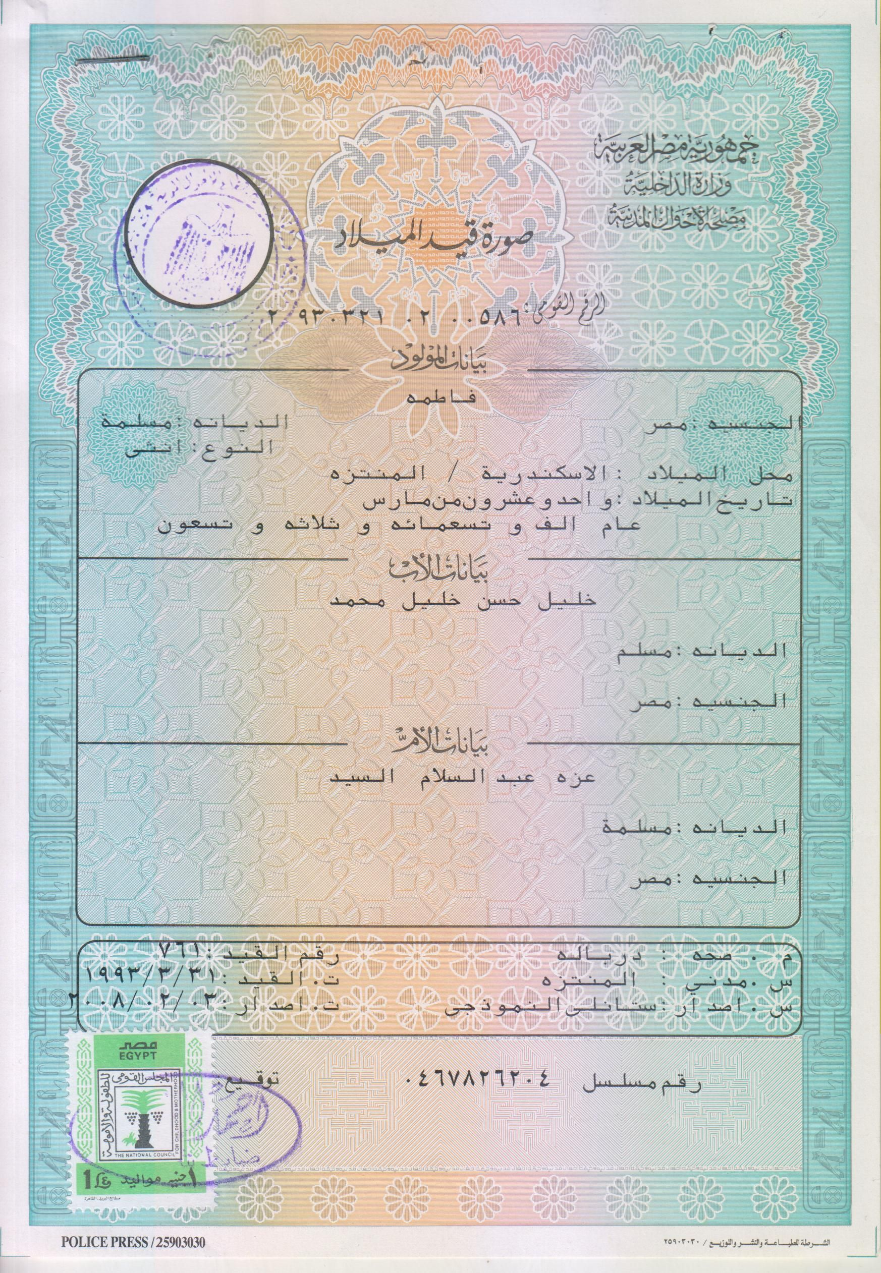 Pin By Ahmed Muhammed On شهادة الميلاد Personalised Journal Personalized Items