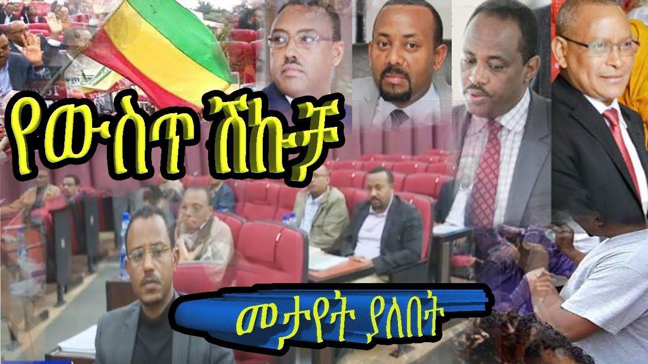 Ethiopia: DW Amharic News Analysis report| ethiopian news
